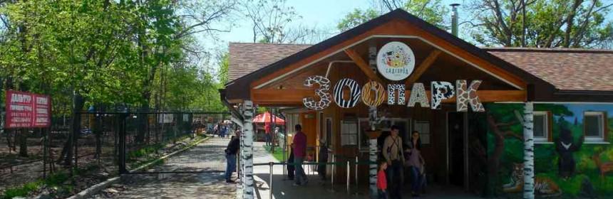 Зоопарк на Садгороде во Владивостоке