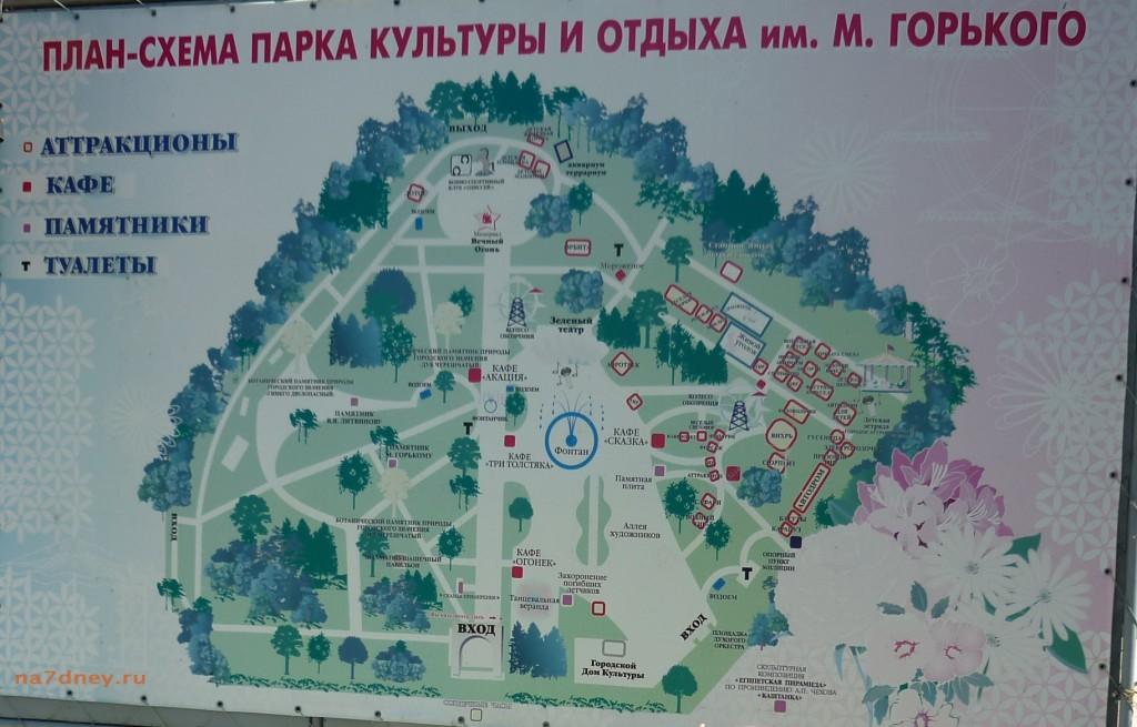 Таганрог схема парка Горького