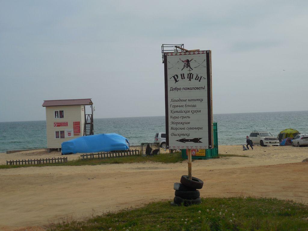 Ливадия второй пляж
